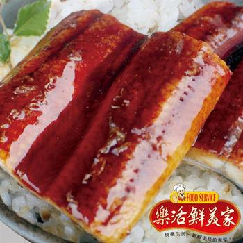 《鮮美家》蒲燒鰻魚(125g/片,共三片)