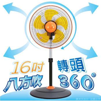 雙星 新型16吋360度立體擺頭立扇 (電扇 涼風扇 TS-1618)