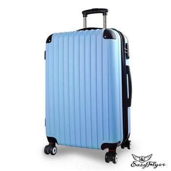 【福利品出清】EasyFlyer 易飛翔-24吋ABS炫彩系列加大行李箱-星光藍