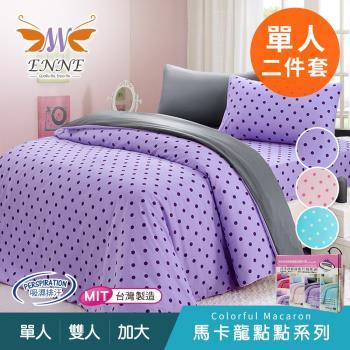 【精靈工廠】吸濕排汗心漾點點單人二件式床包組B0585)