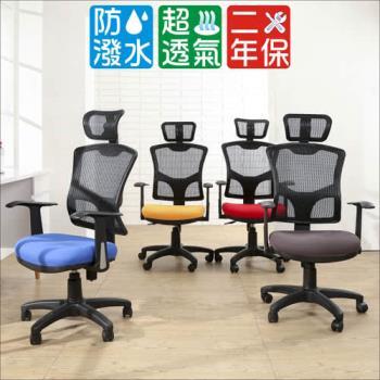 BuyJM 查德防潑水成型泡棉附頭枕辦公椅(四色可選)