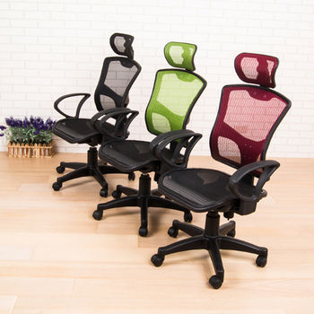 BuyJM 紐澳全網高背附頭枕辦公椅(三色可選)