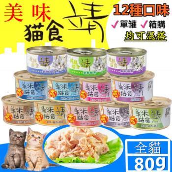【靖美食 Jing】美味貓食 純鮮貓食 貓罐 (12種口味) 全貓適用  (一箱x24罐)