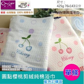 台灣興隆毛巾*圓點櫻桃剪絨浴巾--藍色(單條)