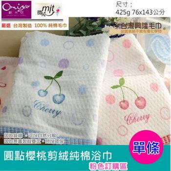 台灣興隆毛巾*圓點櫻桃剪絨浴巾--粉色(單條)