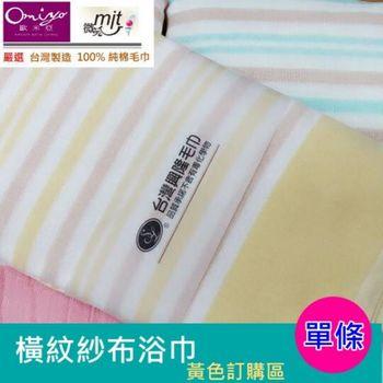 台灣興隆毛巾*橫紋紗布浴巾--黃色(單條)