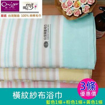 台灣興隆毛巾*橫紋紗布浴巾(3條特惠組)