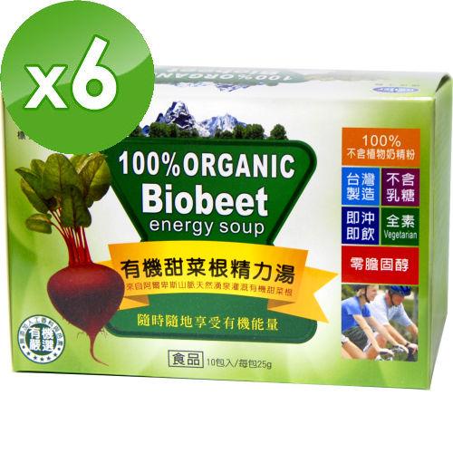 【標達BuDer】有機甜菜根精力湯 (10包/盒)x6盒