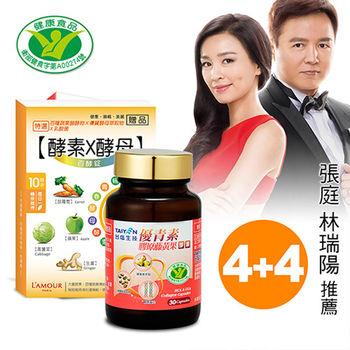 【TAIYEN台鹽】優青素膠囊百酵超值組買4送4