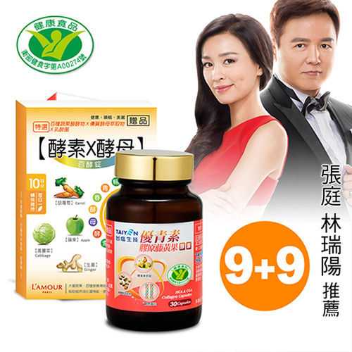 【TAIYEN台鹽】優青素膠囊百酵超值組買9送9
