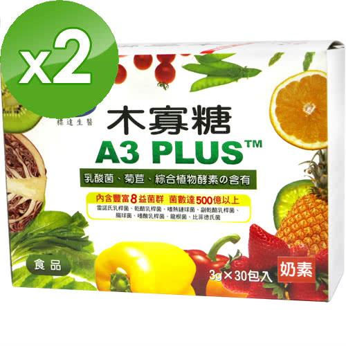 【BuDer 標達】A3PLUS木寡糖 (30包/盒)x2盒