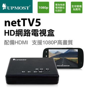 UPMOST netTV5 HD網路電視盒