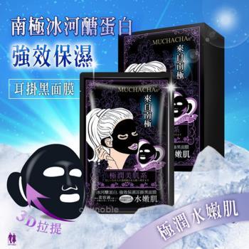 (五盒裝) 南極冰河醣蛋白 耳掛式黑面膜 / 強效保濕 / 3D拉提 / 修飾白顏 10片(盒)