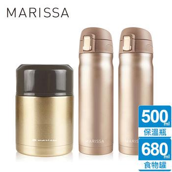 【韓國-MARISSA】316不鏽鋼真空悶燒罐680ml(金)x1+316不鏽鋼保溫瓶500mlx2
