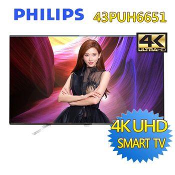 【好禮雙響炮】【PHILIPS 飛利浦】43吋 4K聯網液晶 43PUH6651液晶顯示器+視訊盒
