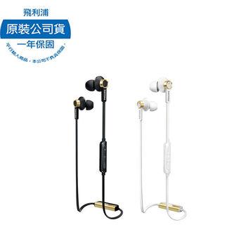 飛利浦 PHILIPS TX2BTBK/TX2BTWT/TX2/TX2BT 無線藍牙耳道式耳機麥克風  NFC配對