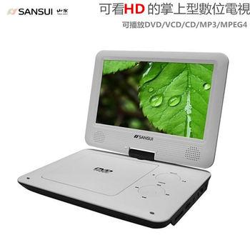 山水(9吋)HI-HD數位電視行動影音DVD/USB播放機,JPD-18