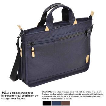 【PLUS】日本機能包 多口袋 電腦公事包 手提包 尼龍 B4 可加大容量 男女兼用【2-750】