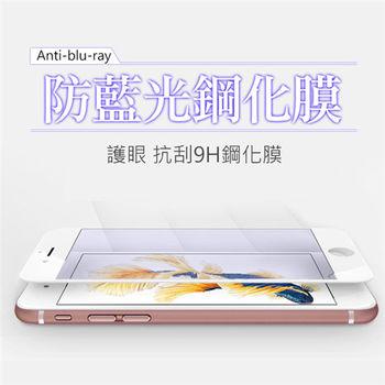 【AHEAD領導者】Samsung GALAXY Note4 N9100 0.26mm 透明抗藍光 防藍光鋼化膜  9H鋼化玻璃膜