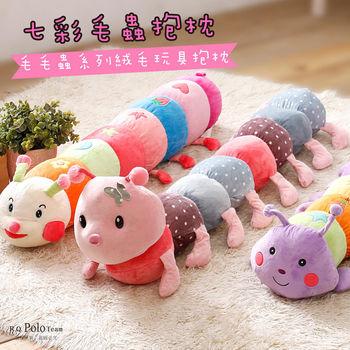 【R.Q.POLO】七彩毛毛蟲 絨毛抱枕/長型抱枕/布偶娃娃玩具/擺飾禮物(三種款式)