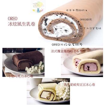【卷卷蛋糕】OREO冰炫風生乳卷x1+(冬戀巧克力法式覆盆蔓越莓香草夏威夷豆豆)任選一款