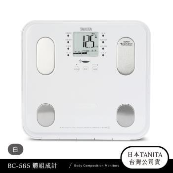 日本TANITA九合一體組成計BC565-鏡面雪白