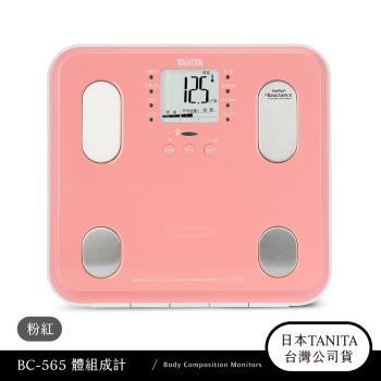 日本TANITA九合一體組成計BC565-鏡面櫻粉