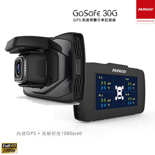 PAPAGO! GoSafe 30G GPS 測速預警行車記錄器
