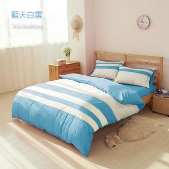 雲柔絲運動風兩用被床包組-雙人-藍天白雲