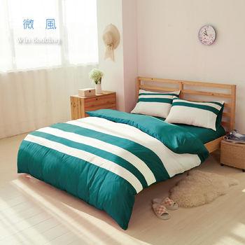雲柔絲運動風兩用被床包組-雙人-微風