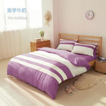 雲柔絲運動風兩用被床包組-雙人-紫芋牛奶