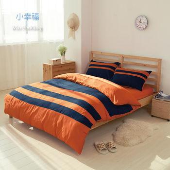 雲柔絲運動風兩用被床包組-雙人-小幸福