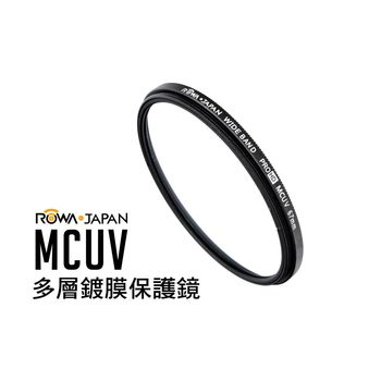 ROWA-JAPAN MCUV 多層鍍膜保護鏡 【77mm】