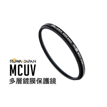 ROWA-JAPAN MCUV 多層鍍膜保護鏡 【30mm】