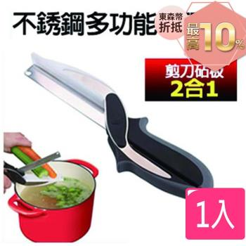 二合一砧板剪刀全能料理剪//美味好幫手單入組