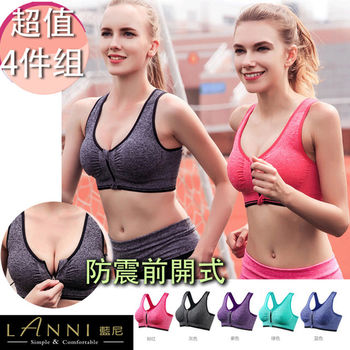 【LANNI藍尼】(4件組)防震前開式麻花色運動內衣
