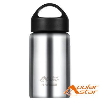PolarStar 冷熱兩用保溫水壺 350ml『原色鋼』不鏽鋼水壺│運動水壺│咖啡杯│保溫杯 P16754