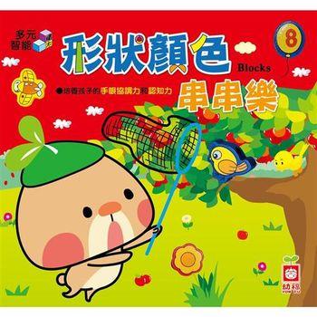 【幼福】形狀顏色串串樂