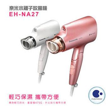 【Panasonic國際牌】奈米水離子吹風機EH-NA27(2色)