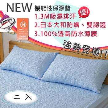 【伊柔寢飾】枕頭保潔墊(藍x2) MIT-全方位3M大和雙認證/獨家專利/100%防水