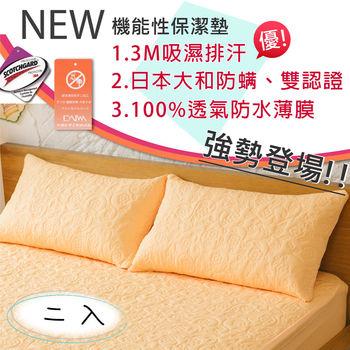 【伊柔寢飾】枕頭保潔墊(橘x2) MIT-全方位3M大和雙認證/獨家專利/100%防水