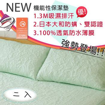 【伊柔寢飾】枕頭保潔墊(綠x2) MIT-全方位3M大和雙認證/獨家專利/100%防水