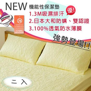 【伊柔寢飾】枕頭保潔墊(黃x2) MIT-全方位3M大和雙認證/獨家專利/100%防水