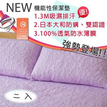 【伊柔寢飾】枕頭保潔墊(紫x2) MIT-全方位3M大和雙認證/獨家專利/100%防水