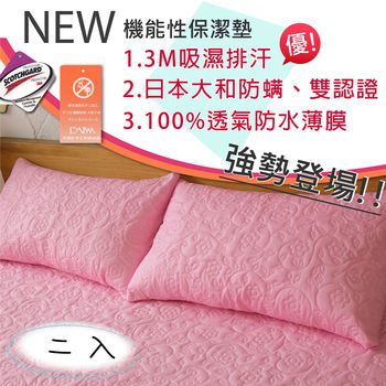【伊柔寢飾】枕頭保潔墊(粉x2) MIT-全方位3M大和雙認證/獨家專利/100%防水