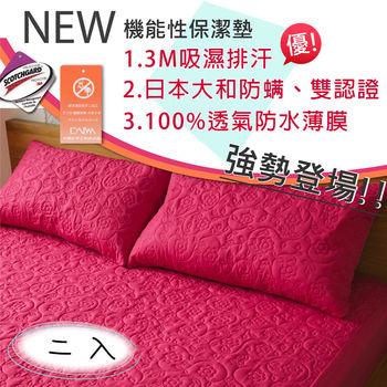 【伊柔寢飾】枕頭保潔墊(桃x2) MIT-全方位3M大和雙認證/獨家專利/100%防水