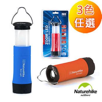 Naturehike 三段式多功能省電LED手電筒 帳棚燈 營地燈 三色任選