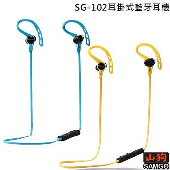 【山狗SAMGO】藍芽4.1耳掛式運動耳機(SG-102)