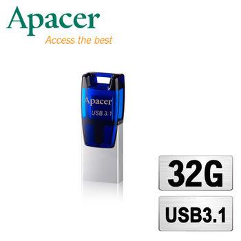 Apacer宇瞻 AH179 32GB USB3.1 OTG雙介面 高速隨身碟