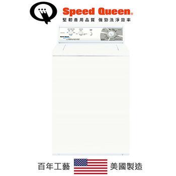 (美國原裝)Speed Queen 12Kg 強韌耐用上掀式洗衣機 LWS52NQ
